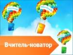 """Стартував ХІІ Всеукраїнський конкурс  """"Вчитель-новатор"""""""