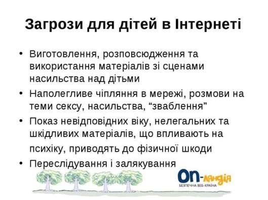 інтернет 3