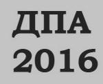 Наказ МОНУ Про затвердження орієнтовних вимог до проведення ДПА у 2016р.