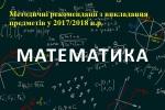 Методичні рекомендації з викладання математики у 2017-2018 н.р. (витяг з додатку до листа Міністерства  освіти і науки України від 09.08.2017 р. № 1/9-436)