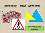 Трикутники – нашісупутники