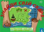 Математичне QUIZ-шоу  Знайди свій скарб (підсумкова математична гра для 6класу)